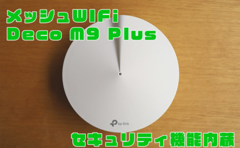 decom9レビュー記事アイキャッチ