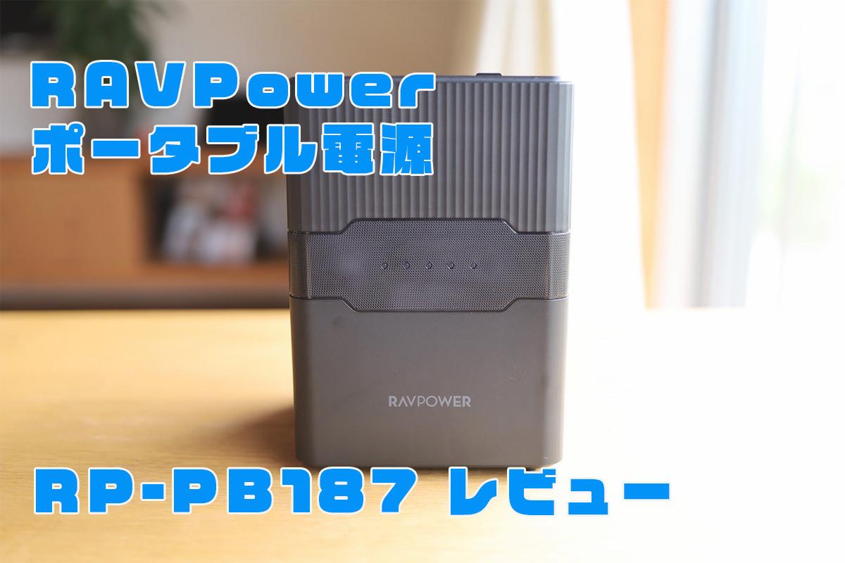 RP-PB187レビュー記事アイキャッチ