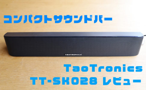 TT-SK028レビュー記事アイキャッチ
