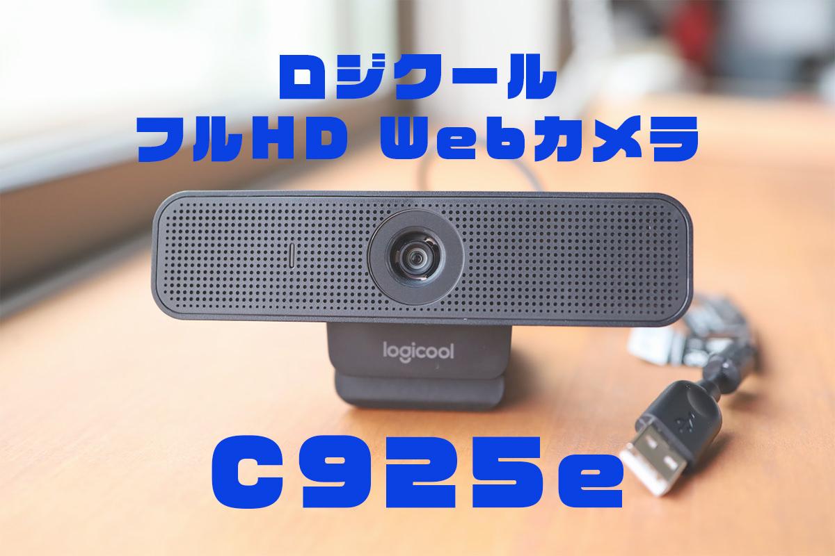 ロジクールc925eレビュー記事アイキャッチ