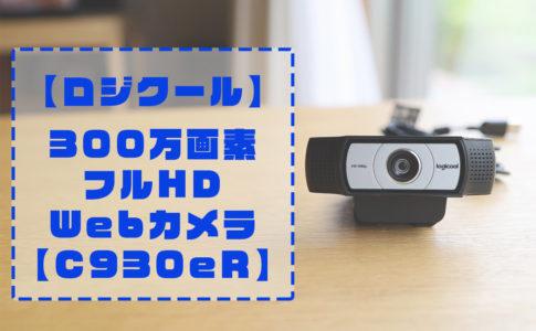 ロジクールc930erレビュー記事アイキャッチ