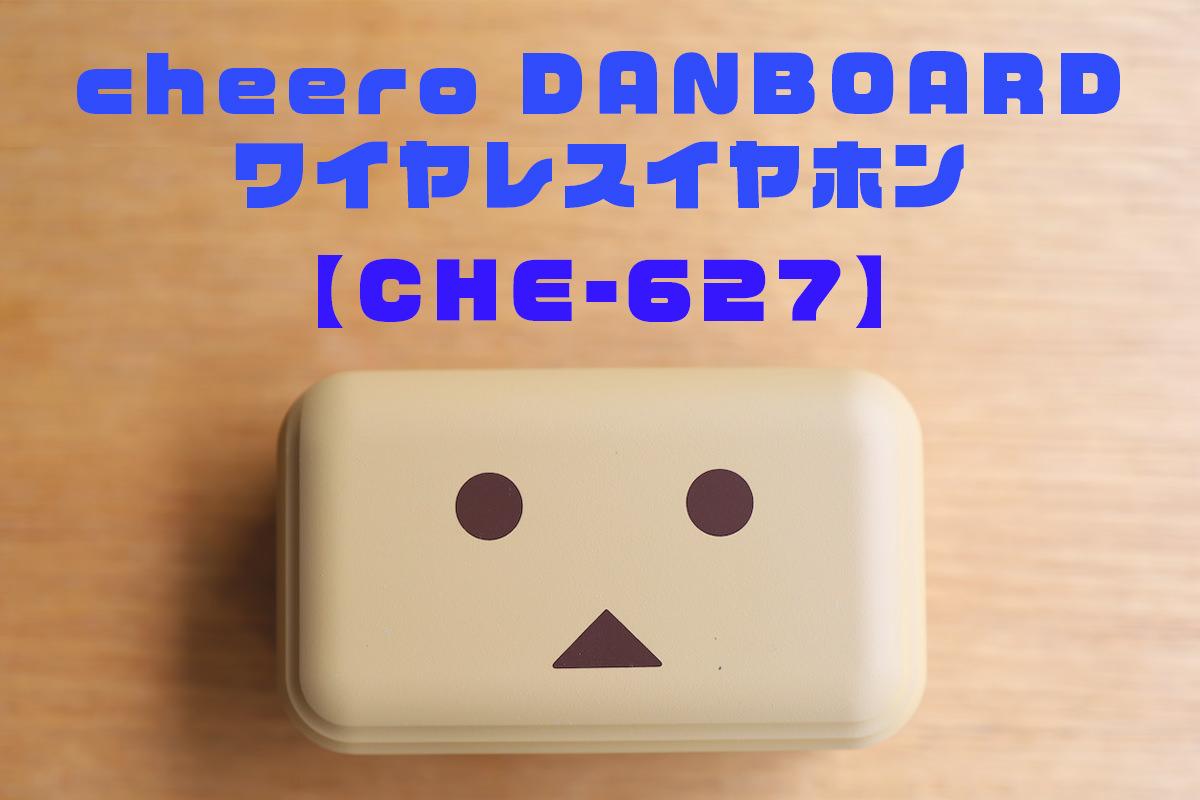 che-627-アイキャッチ