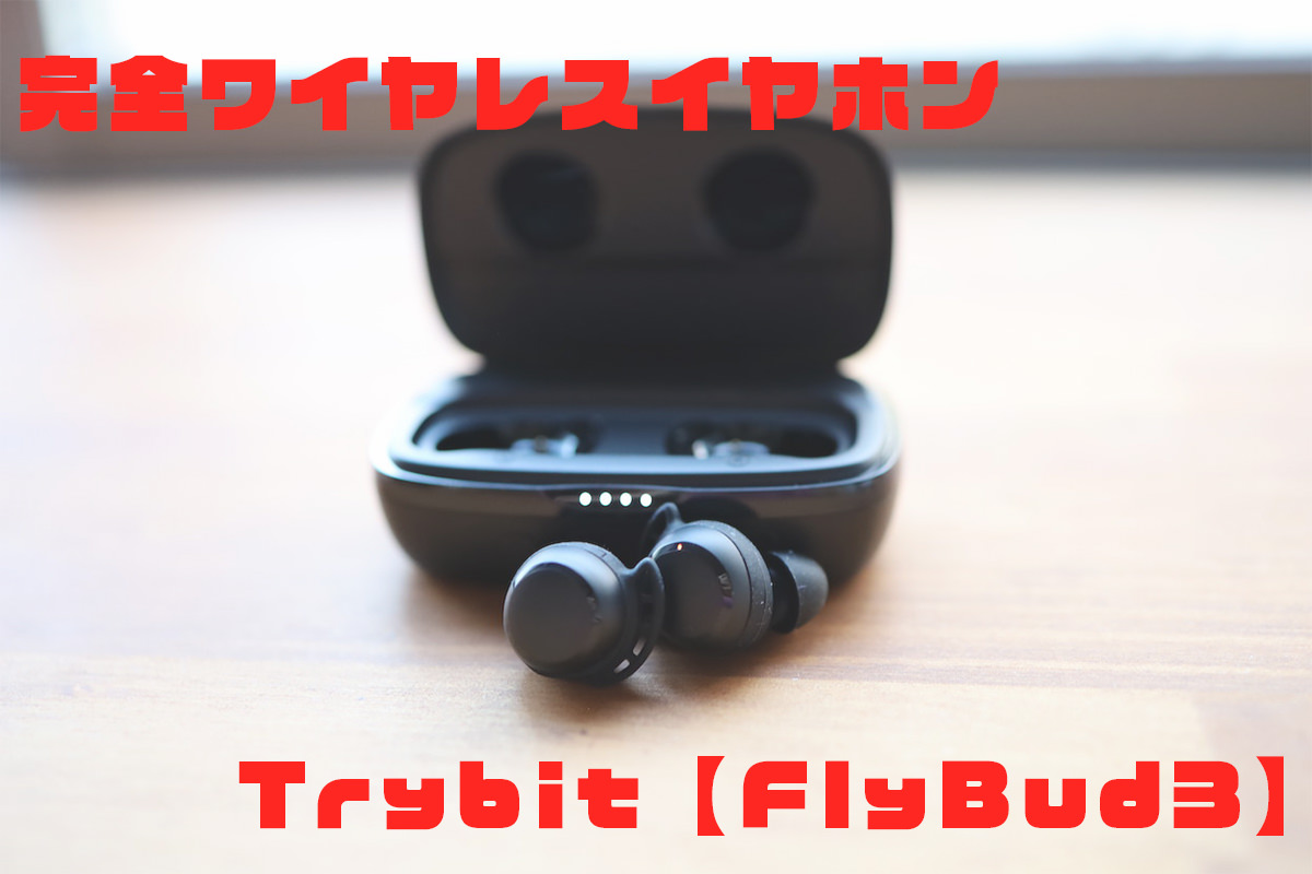 FlyBuds3レビュー記事アイキャッチ画像