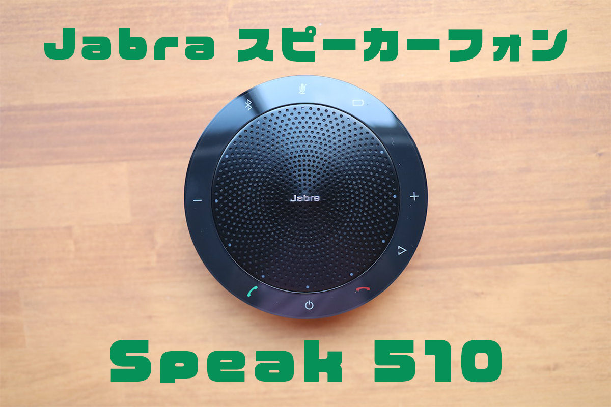 jabra-speak510レビュー記事アイキャッチ