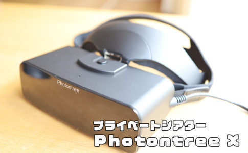 Photontree-xレビュー記事アイキャッチ