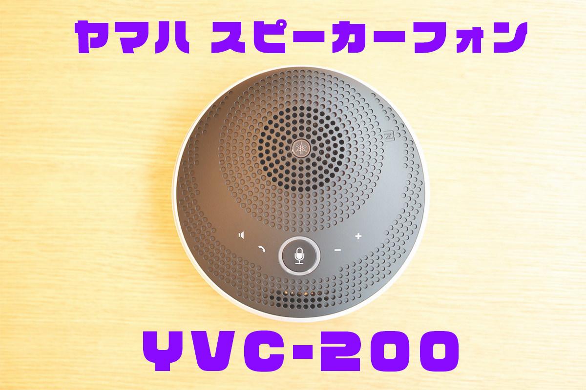 YAMAHA-YVC200レビュー記事アイキャッチ