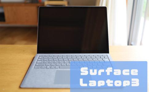 surface-laptop3レビュー記事アイキャッチ