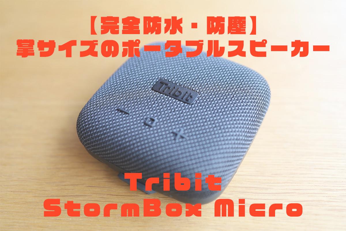 tribit-StormBox-Micro-bts10レビュー記事アイキャッチ