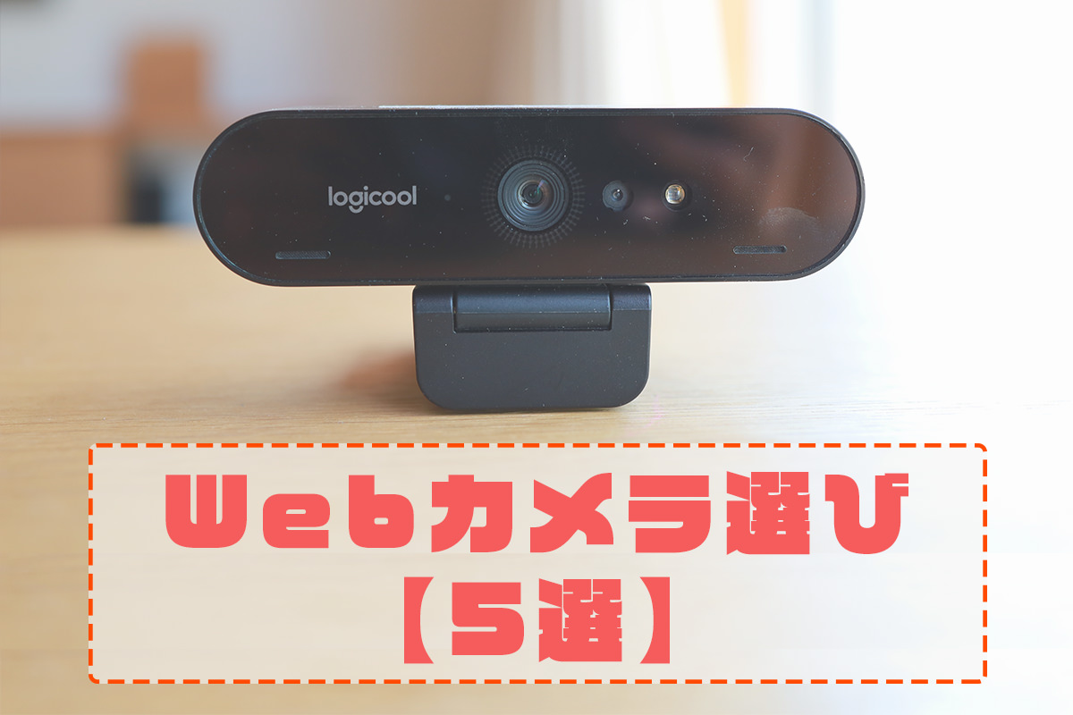 Webカメラの選び方アイキャッチ