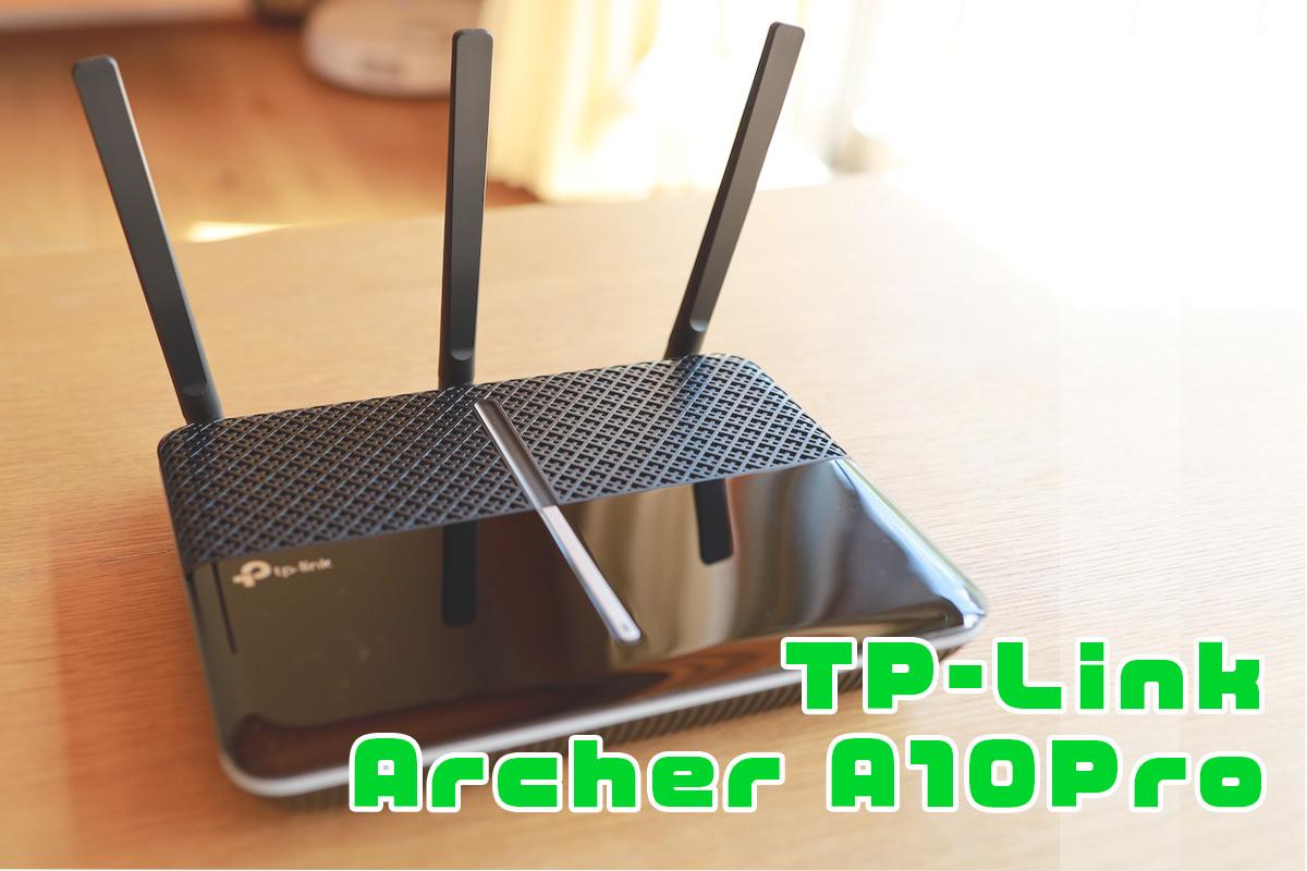 Archer A10Pro AC2600レビュー記事アイキャッチ