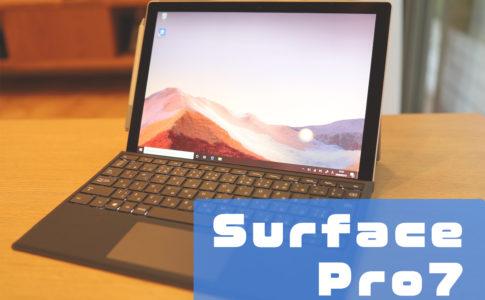 SurfacePro7レビュー記事アイキャッチ