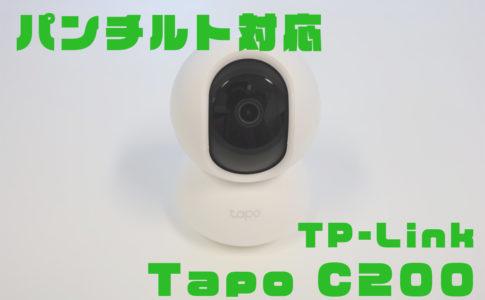 TPLink-tapoc200レビュー記事アイキャッチ