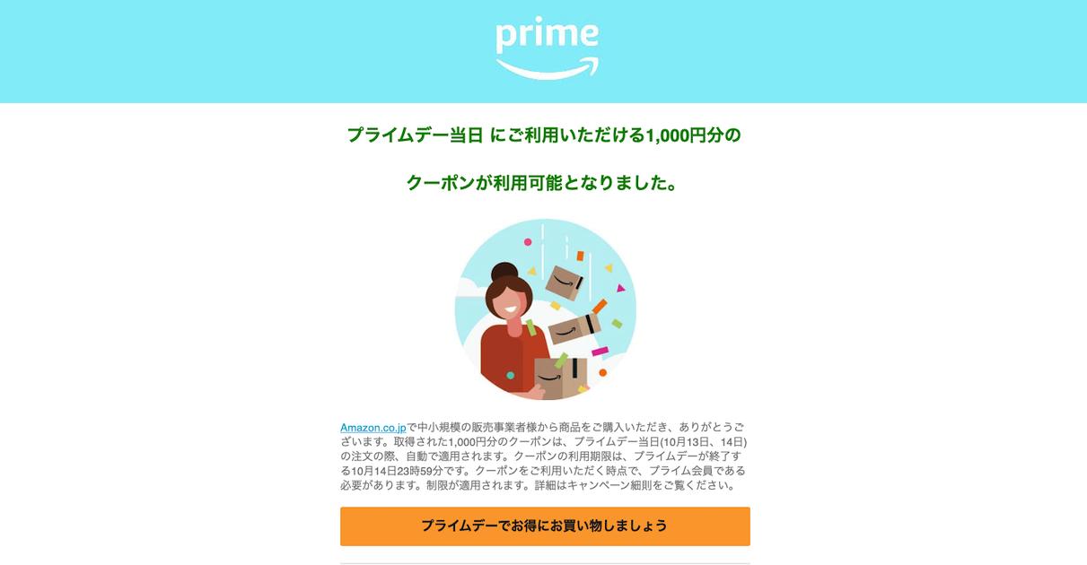 Amazon中小企業応援クーポン