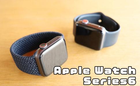 Applewatch-series6レビュー記事アイキャッチ