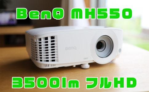 BenQ-MH550レビュー記事アイキャッチ