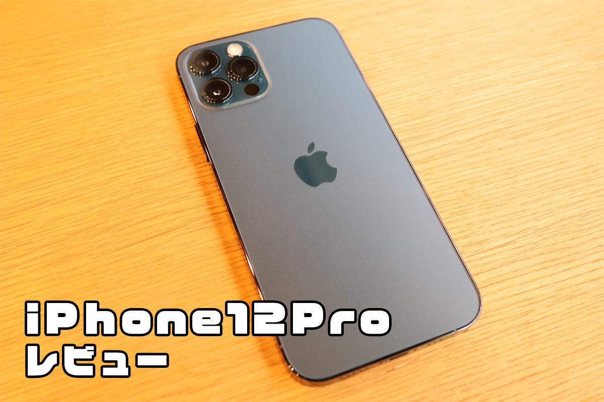 iPhone12Proレビュー記事アイキャッチ