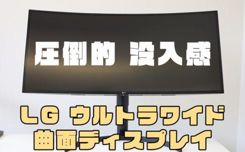 LG曲面ウルトラワイドディスプレイ34wl75c-bレビュー記事アイキャッチ