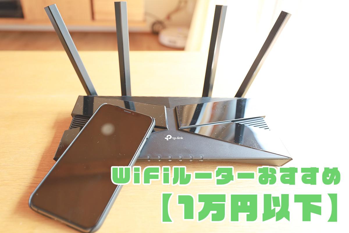 TP-LinkおすすめWiFiルーター記事アイキャッチ